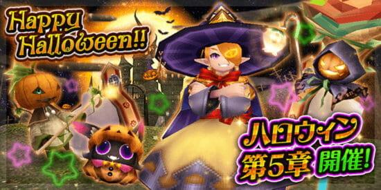 スマホMMORPG「トーラムオンライン」でハロウィンイベント開催!