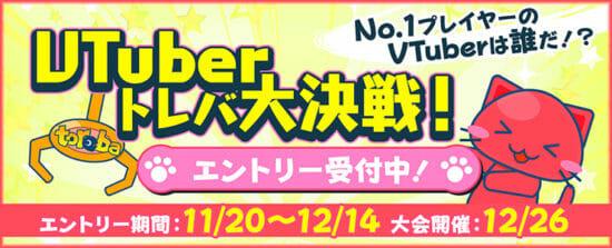 優勝者には10万円!クレーンゲームアプリ「トレバ」で「VTuberトレバ大決戦!」が開催決定