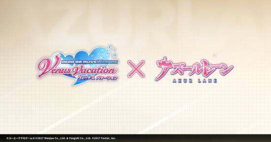 「アズールレーン」×「DEAD OR ALIVE Xtreme Venus Vacation」のコラボイベントが開始!