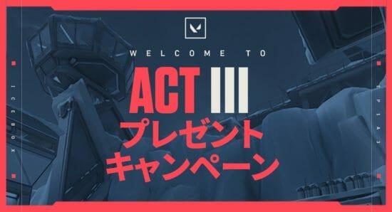 「VALORANT」Act3の実装を記念したプレゼントキャンペーンを開催!