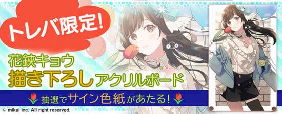 「Re:AcT」所属のVTuber「花鋏キョウ」とクレーンゲームアプリ「トレバ」がコラボ!