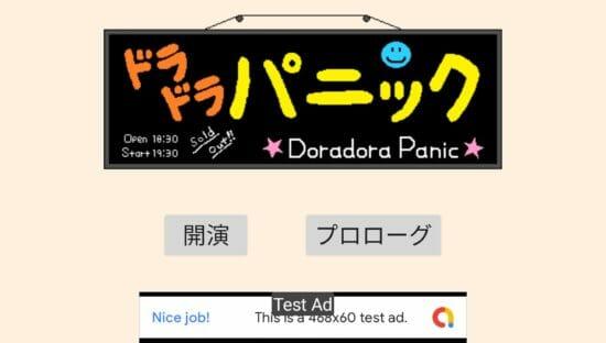 ドラマーじゃなくても遊べるゲーム「Doradora Panic」が配信開始!