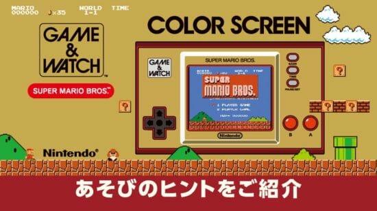 「ゲーム&ウオッチ スーパーマリオブラザーズ」発売、遊ぶのに役立つゲームのヒントも公開中