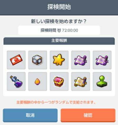「メイプルM」に新コンテンツ「モンスターコレクション」やルートアビスに新ボスを実装!