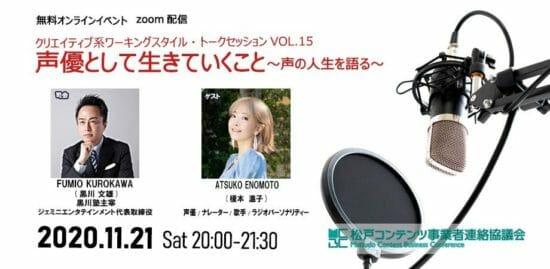 声優、榎本温子氏が「声優として生きていくこと」を語るオンラインイベントが11月21日に開催