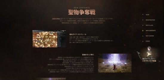 MMORPG「V4」に新クラス「アーチャー」が実装へ、ティザーサイトもオープン!