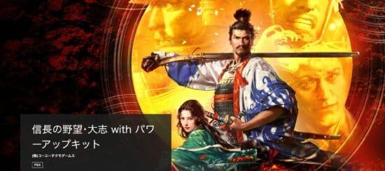 PS Storeで歴史シミュレーションゲーム「信長の野望・大志 with パワーアップキット」がセール中!