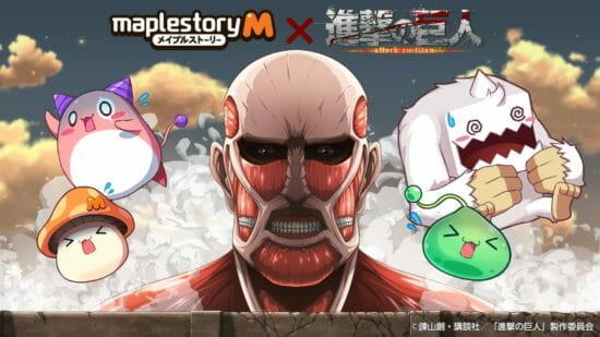 「メイプルM」×「進撃の巨人」コラボ開催記念で「進撃の巨人」のコミックス全巻が当たるキャンペーン開催!