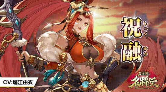 「三国志名将伝」南蛮の女王「祝融」の派手な戦闘ぶりが楽しめるPVを公開!