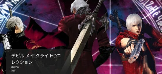 PS Storeでスタイリッシュアクション「デビル メイ クライ HDコレクション」がセール中!