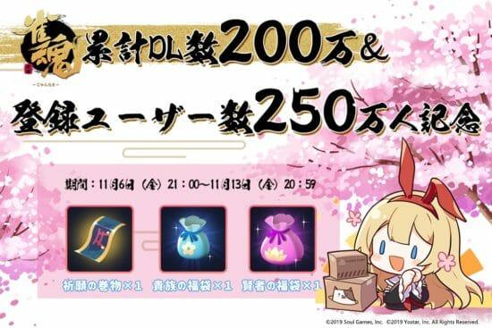 「雀魂」累計200万DL、累計登録ユーザー250万人突破記念でゲーム内アイテムをプレゼント!