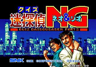 クイズシティー3部作の楽曲が高音質で蘇る!「SNK ARCADE SOUND DIGITAL COLLECTION Vol.21」が12月23日に発売!
