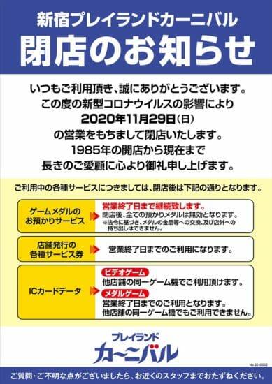 ゲームセンター「新宿プレイランドカーニバル」が2020年11月29日(日)の営業をもって閉店へ