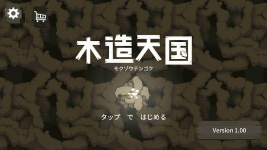 自給自足で強くなれ!新感覚ローグライクゲーム「木造天国」がアプリストアで配信開始!