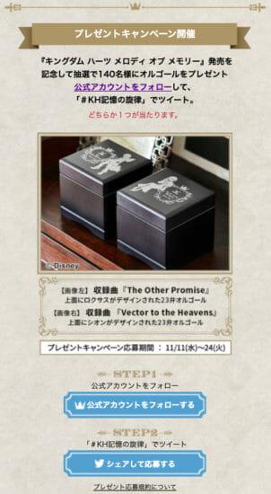 シリーズ最新作「キングダム ハーツ メロディ オブ メモリー」が販売開始!体験型ARムービーの公開も