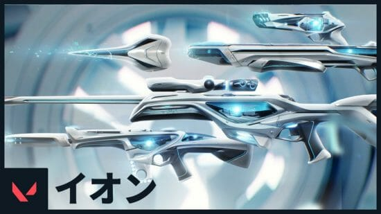 タクティカルFPS「VALORANT」にクラシックなSF世界を連想させる新スキン「イオン」が11月12日に実装!