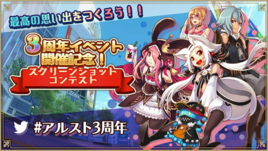 「アルケミアストーリー」3周年記念キャンペーン第一弾開催!