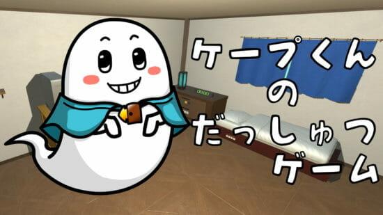 スマホで人気の謎解きゲーム「ケープ君の脱出ゲーム」が11月19日にNintendo Switch向けに配信!