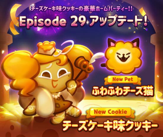 スマホパズル「クッキーラン:パズルワールド」に「チーズケーキ味クッキー」が登場する新エピソード「ホームパーティー」が登場!