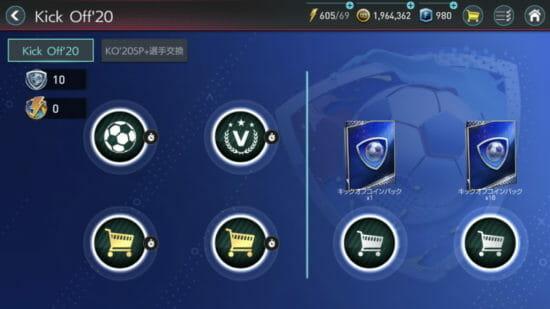 「EA SPORTS FIFA MOBILE」で最新移籍情報を反映した選手を早く獲得できる「Kick Off'20イベント」開催!