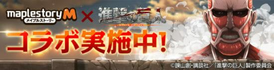「メイプルストーリーM」とTVアニメ「進撃の巨人」のコラボイベントがスタート!