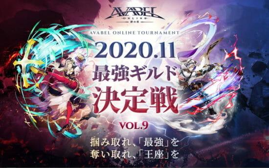 「アヴァベルオンライン」で王座をかけたGvG大会「最強ギルド決定戦 Vol.9」が11月18日に開催!