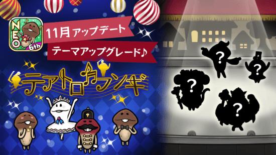 「NEOなめこ栽培キット」にテーマ「テアトロフンギ」のグレードを解放できる特別発注を追加!
