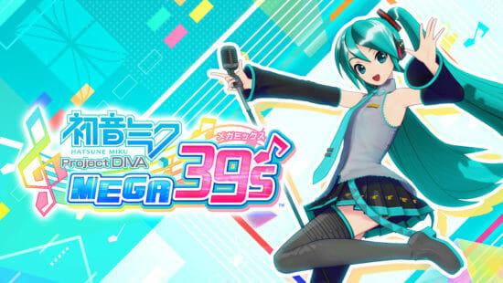 Switchセール情報!リズムアクション「初音ミク Project DIVA MEGA39's」などがセール中!