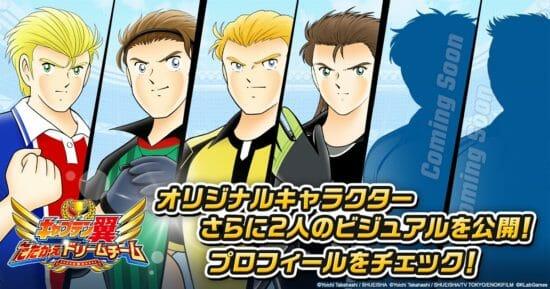 「キャプテン翼 ~たたかえドリームチーム~」に高橋陽一先生監修オリジナルキャラクターが登場!