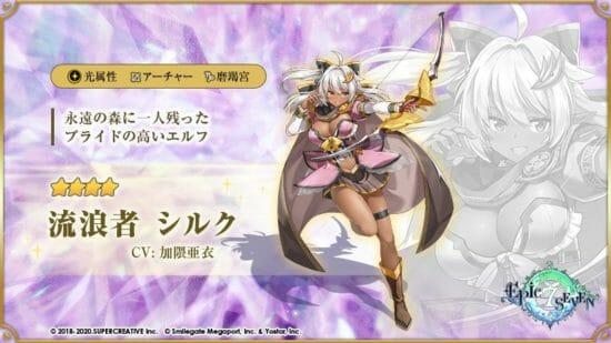 「Epic Seven」神秘召喚に英雄「幻影のテネブレア」と英雄「流浪者 シルク」が登場!