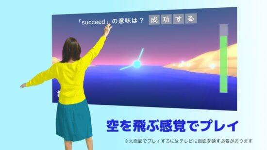 手を広げて空を飛ぶ体験をスマホで!新感覚アプリ「Flawor」配信開始!
