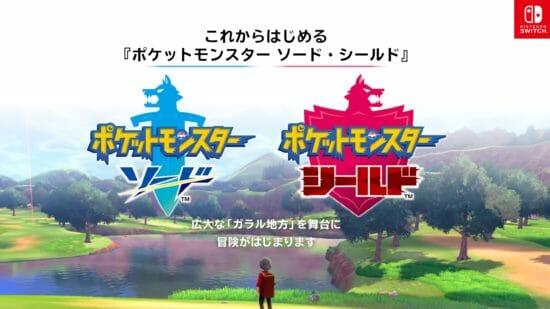 任天堂、これからはじめる「ポケットモンスター ソード・シールド」のページを公開