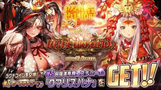 「デスティニーチャイルド」でレイドイベント「ラグナブレイク Season19 -Reincarnation-」を開催!