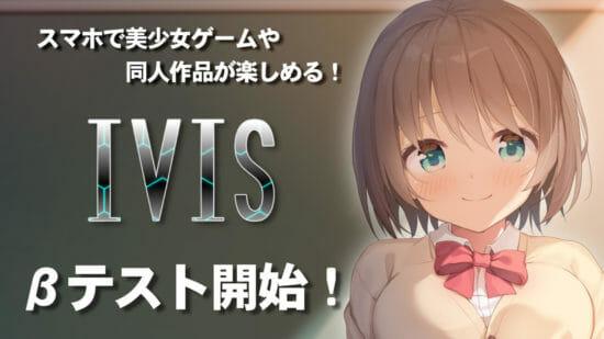スマホで美少女ゲームが楽しめるプラットフォーム「アイビス」のβテスト開始!