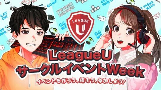 ライアットゲームズ、コロナ禍での学生サークル活動を応援する「LeagueUサークルイベントWeek」を開催