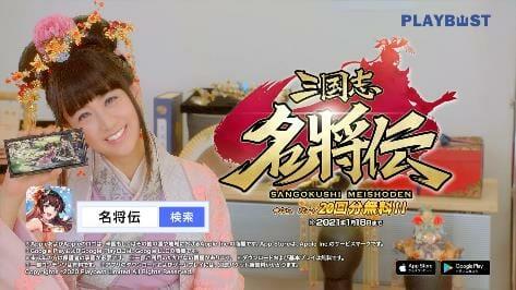 「三国志名将伝」が映画「新解釈・三國志」とコラボ!山本美月さんが登場するテレビCM公開!