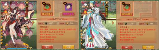 「謀りの姫」に新機能「霊玉」が解放!アップデート記念キャンペーンも開催!