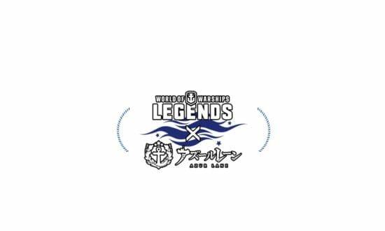 PS4/Xbox One向け「World of Warships: Legends」で「アズールレーン」コラボ第二弾が開催決定!