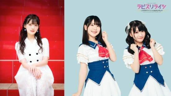 「ラピスリライツ」伝説のユニット「Ray」の両A面シングル発売記念生放送を11月23日に配信!