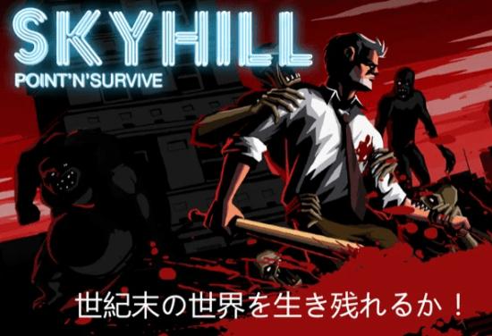 世紀末の世界を生き残れ!ローグライクRPG「SKYHILL」がApp Storeでセール中!