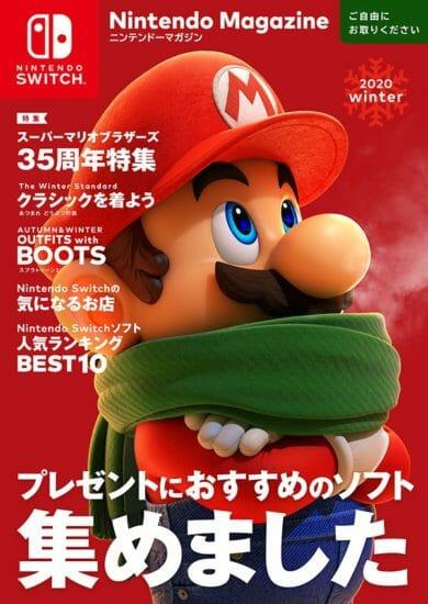 全国のテレビゲーム取扱店で「Nintendo Magazine 2020 winter」が無料配布中!