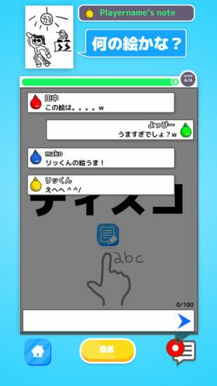 お絵かきと言葉の伝言ゲーム「テレピック」がアプリストアで配信開始!