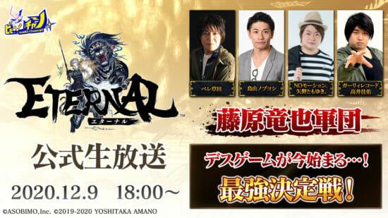 超大型国産MMORPG「ETERNAL(エターナル)」12月2日(水)から多数著名人が出演する全4回の生放送が決定!