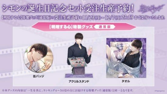 「恋とプロデューサー」シモン誕生日記念で特製グッズの受注生産予約を開始!