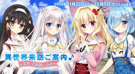 童話系ファンタジーRPG「オトギフロンティア」が「タマユラミライ」とコラボ開催!無料10連ガチャキャンペーンも!