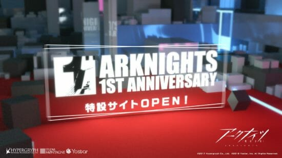 「アークナイツ」サービス開始1周年特設サイトがオープン!