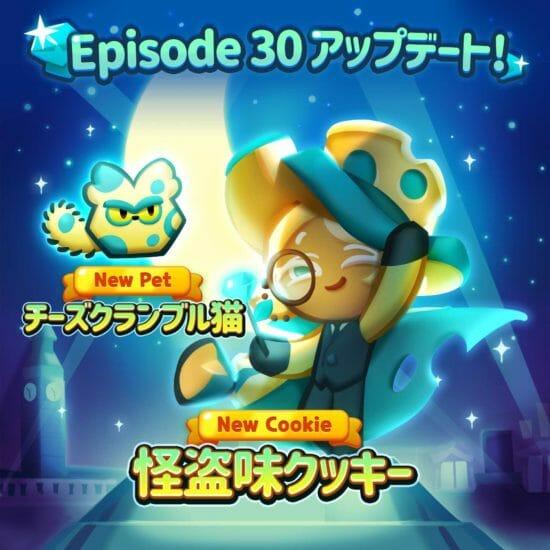 「クッキーラン:パズルワールド」に「怪盗味クッキー」が登場する新エピソード「華やかな夜の散歩」が追加!