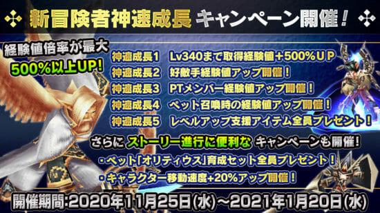 「イルーナ戦記オンライン」で新冒険者神速成長キャンペーン開催!