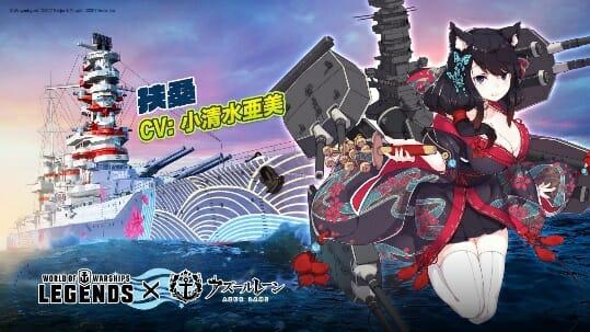 「World of Warships: Legends」×「アズールレーン」コラボ第二弾が11月30日から開催決定!