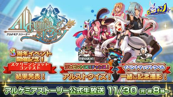 スマホ向けMMRPG「アルケミアストーリー」3周年記念放送を11月30日に配信!